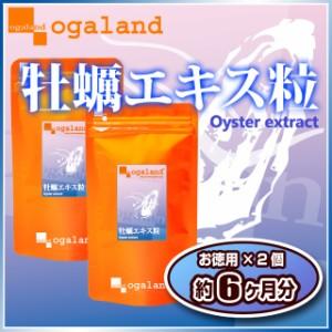 お徳用牡蠣エキス粒(2個セット・約6ヶ月分)3150円以上送料無料 ミネラル たんぱく質 ビタミン 健康ケア サプリ 激安 グリコーゲン