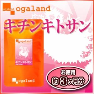 お徳用キチンキトサン(約3ヶ月分)3150円以上送料無料 ダイエット 糖分 サプリメント 激安 脂っこい 油 diet