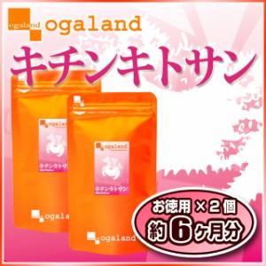 お徳用キチンキトサン(2個セット・約6ヶ月分)3150円以上送料無料 ダイエット 糖分 サプリメント 激安 脂っこい 油 diet