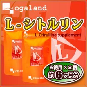お徳用L-シトルリン(2個セット・約6ヶ月分)3150円以上送料無料 ダイエット 激安 美容サポート サプリメント ハリ アミノ酸
