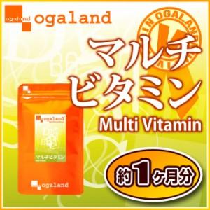 マルチビタミン(約1ヶ月分)3150円以上送料無料 ビタC たばこ 葉酸 ダイエット 美白 サプリメント 健康 生活習慣