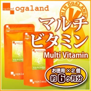 お徳用マルチビタミン(2個セット・約6ヶ月分)3150円以上送料無料 ビタC たばこ 葉酸 ダイエット サプリメント 美白