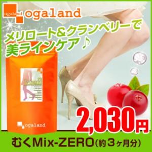 ■即納■お徳用むくMix-ZERO(約3ヶ月分)3150円以上送料無料 サプリメント 健康食品 メリロート シトルリン ダイエット