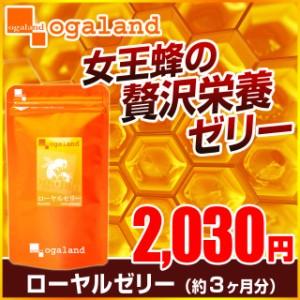■即納■お徳用ローヤルゼリー(約3ヶ月分)3150円以上送料無料 対策 予防 激安 サプリメント 栄養 美容