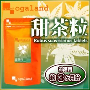 お徳用甜茶粒(約3ヶ月分)3150円以上送料無料 花粉 スギナ茶 季節 マスク サプリメント 激安 対策 てん茶 甜茶エキス てんちゃ