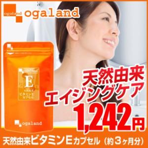 ■即納■お徳用天然由来 ビタミンEカプセル(約3ヶ月分)3150円以上送料無料 サプリメント 美容 d-a-トコフェロール