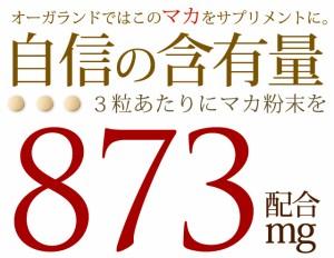 ■即納■お徳用マカ粒(約3ヶ月分)3150円以上送料無料 サプリ サプリメント 健康食品 マカエキス ヘルス 元気 自信