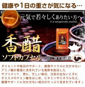 ■即納■お徳用鎮江香醋香酢ソフトカプセル(約3ヶ月分)3150円以上送料無料 黒酢 ダイエット サプリメント アミノ酸
