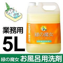 緑の魔女 バス用洗剤(5L)(発送可能時期:3-7日(通常))[お風呂用洗剤]