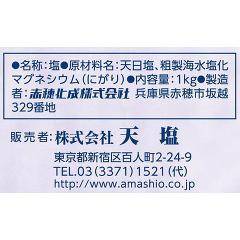 天塩 赤穂の天塩 粗塩 10401(1kg)(発送可能時期:3-7日(通常))[塩]