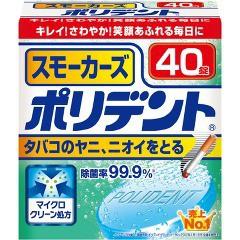 スモーカーズ ポリデント(40錠入)(発送可能時期:3-7日(通常))[入れ歯 洗浄]