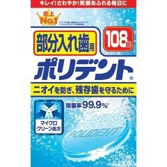部分入れ歯用 ポリデント お徳用(108錠入)(発送可能時期:3-7日(通常))[入れ歯 洗浄]