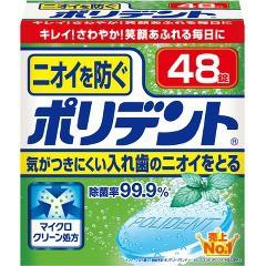 ニオイを防ぐ ポリデント(2.8g*48錠入)(発送可能時期:3-7日(通常))[入れ歯 洗浄]