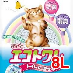 猫砂 お花畑 エコトワレ(8L)(発送可能時期:3-7日(通常))[猫砂・猫トイレ用品]