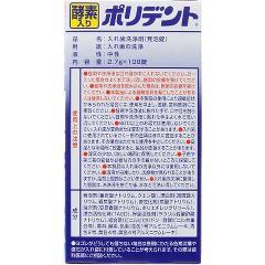 酵素入り ポリデント(108錠入)(発送可能時期:3-7日(通常))[入れ歯 洗浄]