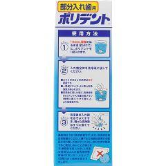 部分入歯用 ポリデント(72錠入)(発送可能時期:3-7日(通常))[入れ歯 洗浄]