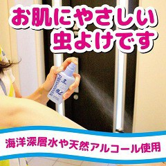 KINCHO プレシャワー お肌の虫除けスプレー マリンの香り 保存料無添加(80mL)(発送可能時期:3-7日(通常))[虫除け 肌につけるタイプ]