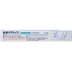 ポリグリップ S(75g)(発送可能時期:3-7日(通常))[入れ歯安定剤 クッション]