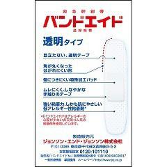 バンドエイド 透明タイプ(20枚入)(20枚入)(発送可能時期:3-7日(通常))[指先絆創膏 普通]