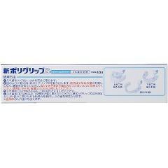 ポリグリップ S(40g)(発送可能時期:3-7日(通常))[入れ歯安定剤 クッション]