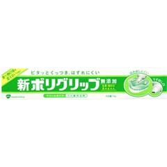 無添加 ポリグリップ(75g)(発送可能時期:3-7日(通常))[入れ歯安定剤 クッション]