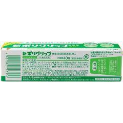 無添加 ポリグリップ(40g)(発送可能時期:3-7日(通常))[入れ歯安定剤 クッション]