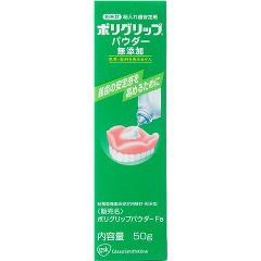 ポリグリップパウダー 無添加(50g)(発送可能時期:3-7日(通常))[入れ歯安定剤 粉末]