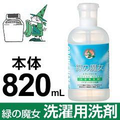 緑の魔女 ランドリー(820mL)(発送可能時期:3-7日(通常))[洗濯洗剤(液体)]