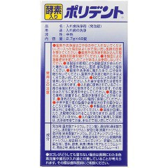 酵素入り ポリデント(48錠入)(発送可能時期:3-7日(通常))[入れ歯 洗浄]