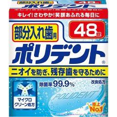部分入歯用 ポリデント(48錠入)(発送可能時期:3-7日(通常))[入れ歯 洗浄]