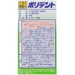 ニオイを防ぐ ポリデント(2.8g*108錠入)(発送可能時期:3-7日(通常))[入れ歯 洗浄]