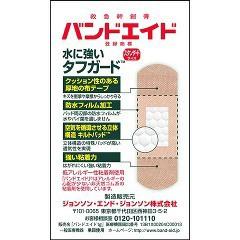 バンドエイド 水に強いタフガード スタンダードサイズ(20枚入)(発送可能時期:3-7日(通常))[防水絆創膏 小さめ]