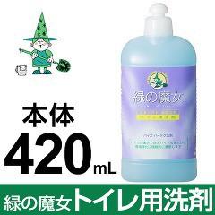 緑の魔女 トイレ用洗剤(420mL)(発送可能時期:3-7日(通常))[トイレ用洗剤]