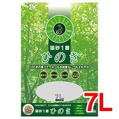 猫砂1番 ひのき(7L)(発送可能時期:3-7日(通常))[猫砂・猫トイレ用品]