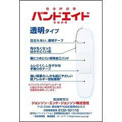 バンドエイド 透明タイプ(40枚入)(40枚入)(発送可能時期:3-7日(通常))[指先絆創膏 普通]