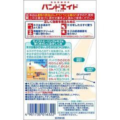 バンドエイド キズパワーパッド 指用(6枚入)(発送可能時期:3-7日(通常))[湿潤絆創膏]