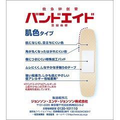 バンドエイド 肌色タイプ スタンダードサイズ(50枚入)(50枚入)(発送可能時期:3-7日(通常))[指先絆創膏 普通]