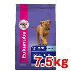 ユーカヌバ 離乳期〜24ヶ月齢用 子犬用 大型犬種 大粒(7.5kg)(発送可能時期:3-7日(通常))[ドッグフード(ドライフード)]【送料無料】