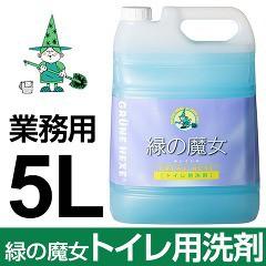 緑の魔女 トイレ用洗剤(5L)(発送可能時期:1週間-10日(通常))[トイレ用洗剤]