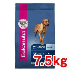 ユーカヌバ 5歳以上用 シニア 大型犬種 大粒(7.5kg)(発送可能時期:3-7日(通常))[ドッグフード(ドライフード)]【送料無料】