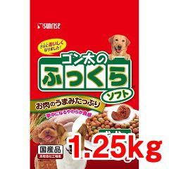 サンライズ ゴン太のふっくらソフト 成犬用(1.25kg)(発送可能時期:3-7日(通常))[ドッグフード(ドライフード)]