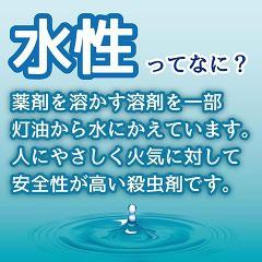 水性キンチョール ハエ・蚊殺虫剤スプレー 無臭(450mL)(発送可能時期:3-7日(通常))[殺虫剤 ハエ]