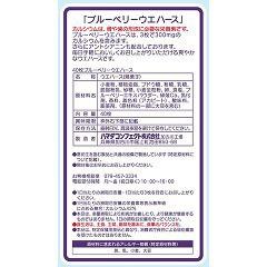 ブルーベリーウエハース(40枚入)(発送可能時期:3-7日(通常))[バランス 栄養]