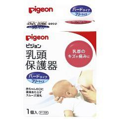 ピジョン 乳頭保護器 ハードタイプ(1コ入)(発送可能時期:3-7日(通常))[哺乳びん その他]