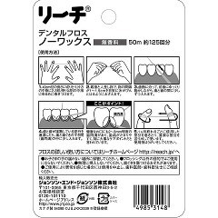 【在庫限り】リーチ デンタルフロス ノーワックス 無香料(50m)(発送可能時期:3-7日(通常))[フロス]