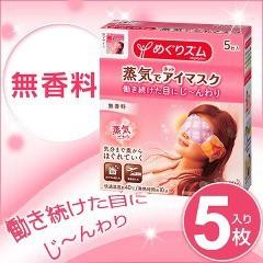 めぐりズム 蒸気でホットアイマスク 無香料(5枚入)(発送可能時期:3-7日(通常))[温熱用品 その他]