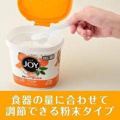 ハイウォッシュジョイ オレンジピール成分入り 本体(700g)(発送可能時期:3-7日(通常))[食器洗浄機用洗剤]