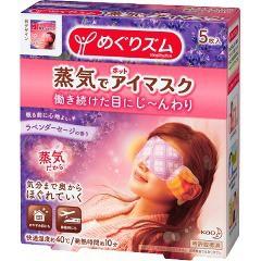めぐりズム 蒸気でホットアイマスク ラベンダーセージの香り(5枚入)(発送可能時期:3-7日(通常))[温熱用品 その他]