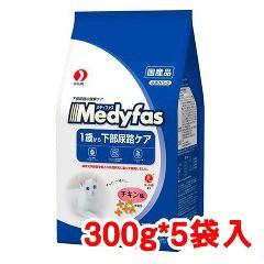 メディファス 1歳から成猫用 チキン味(300g*5袋入)(発送可能時期:3-7日(通常))[キャットフード(ドライフード)]