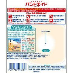 バンドエイド キズパワーパッド ジャンボサイズ(3枚入)(発送可能時期:3-7日(通常))[防水絆創膏 大きめ]